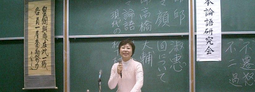日本論語研究会とは